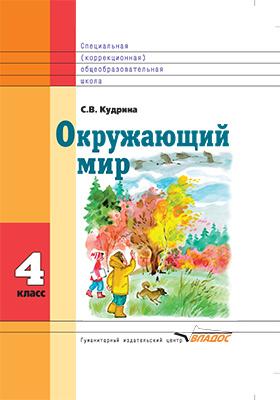 Окружающий мир: учебник для 4 класса специальных (коррекционных) образовательных учреждений VIII вида