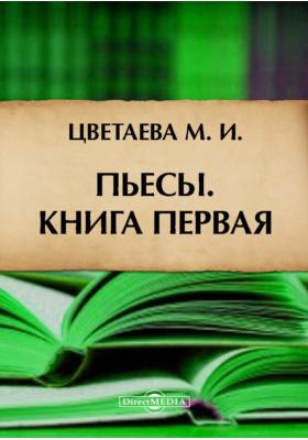 Пьесы. Книга первая