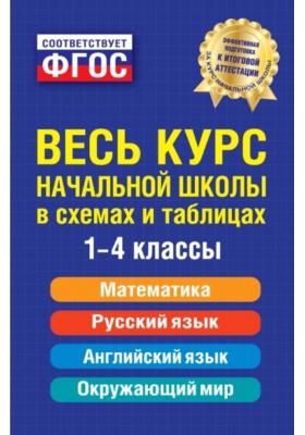 Весь курс начальной школы в схемах и таблицах. 1-4 классы : Математика. Русский язык. Английский язык. Окружающий мир