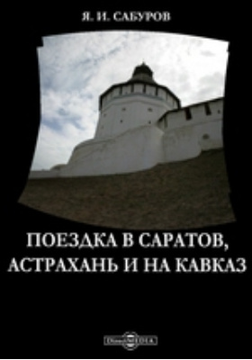 Поездка в Саратов, Астрахань и на Кавказ