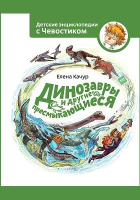 Динозавры и другие пресмыкающиеся: художественная литература