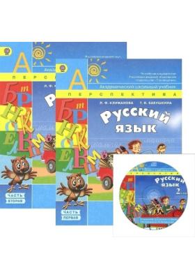 Русский язык. 2 класс. В 2 частях (+CD-ROM) : Учебник. ФГОС