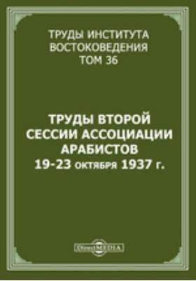 Труды Института востоковедения. Т. 36. Труды второй сессии Ассоциации арабистов 19-23 октября 1937 г