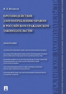 Противодействие злоупотреблению правом в российском гражданском законодательстве: монография