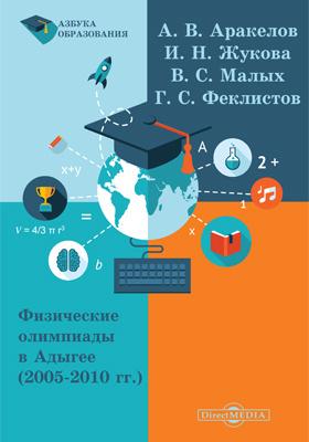 Физические олимпиады в Адыгее (2005–2010 гг.): учебное пособие