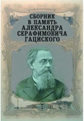 Сборник в память Александра Серафимовича Гациского: публицистика
