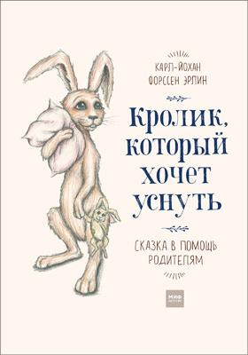 Кролик, который хочет уснуть. Сказка в помощь родителям = The Rabbit Who Wants to Fall Asleep: A New Way of Getting Children to Sleep: художественная литература