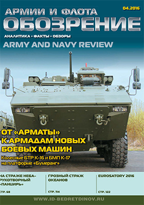 Обозрение армии и флота : аналитика, факты, обзоры: журнал. 2016. № 4(65)