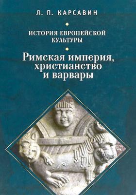 История европейской культуры: монография. Том 1. Римская империя, христианство и варвары