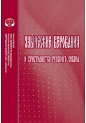 Языческие верования и христианство Русского Севера