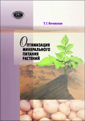 Оптимизация минерального питания растений: монография