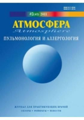 Атмосфера. 2011. № 2(41)