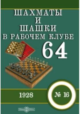 """Шахматы и шашки в рабочем клубе """"64"""". 1928. № 16"""