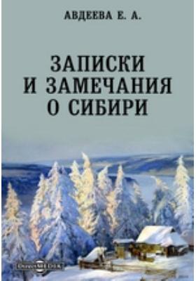 Записки и замечания о Сибири: документально-художественная