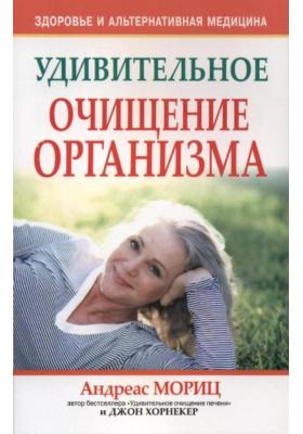 Удивительное очищение организма = Simple Steps to Total Health : 2-е издание