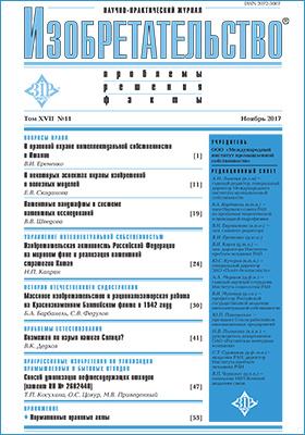 Изобретательство : проблемы, решения, факты: научно-практический журнал. 2017. Т. 17, № 11