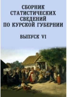 Сборник статистических сведений по Курской губернии. Вып. VI
