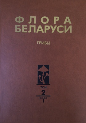 Флора Беларуси : в 7 т. Т. 2. Анаморфные грибы. Кн. 1. Темноокрашенные гифомицеты