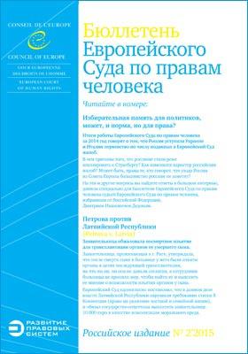 Бюллетень Европейского Суда по правам человека. Российское издание: журнал. 2015. № 2(152)