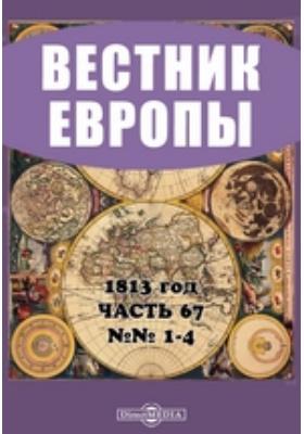 Вестник Европы: журнал. 1813. № 1-4. 1813 г, Январь-февраль, Ч. 67