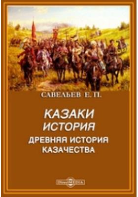 История казачества, Ч. 1. Древняя история казачества
