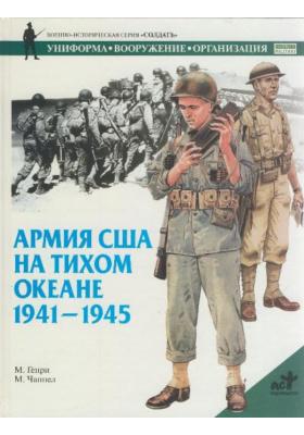 Армия США на Тихом океане, 1941-1945 = The US Army in World War II(I) The Pasifik