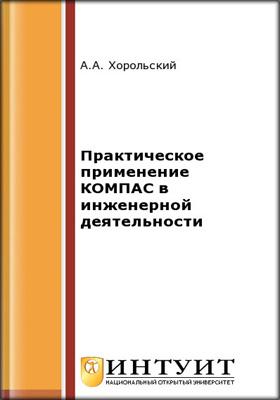 Практическое применение КОМПАС в инженерной деятельности: курс
