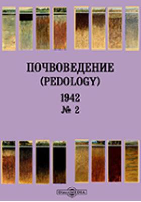 Почвоведение = Pedology: журнал. № 2. 1942 г