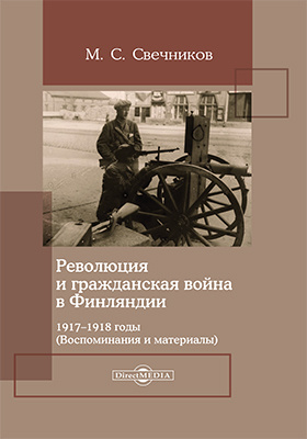 Революция и гражданская война в Финляндии 1917-1918 годы