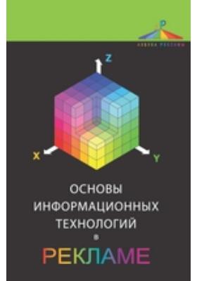 Основы информационных технологий в рекламе: учебное пособие