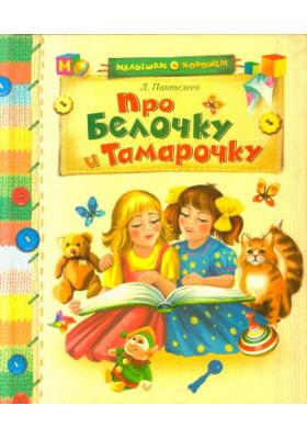 Про Белочку и Тамарочку : Рассказы