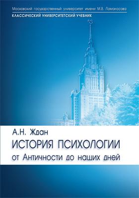 История психологии : от Античности до наших дней: учебник