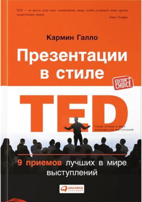 Презентации в стиле TED: 9 приемов лучших в мире выступлений = Talk Like TED: The 9 Public-Speaking Secrets of the World's Top Minds