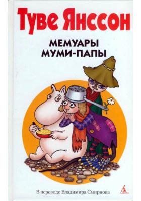 Мемуары Муми-папы = Muminpappans memoarer : Повесть