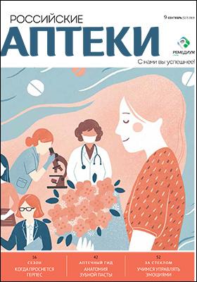 Российские аптеки: журнал. 2019. № 9 (327)