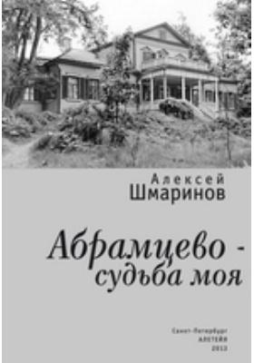 Абрамцево – судьба моя