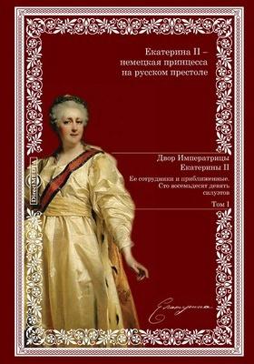 Двор императрицы Екатерины II. Ее сотрудники и приближенные : Сто восемьдесят девять силуэтов : в 2 т. Т. I