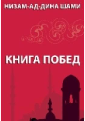 Книга побед