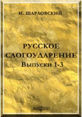 Русское слогоударение. Выпуски 1-3.: монография