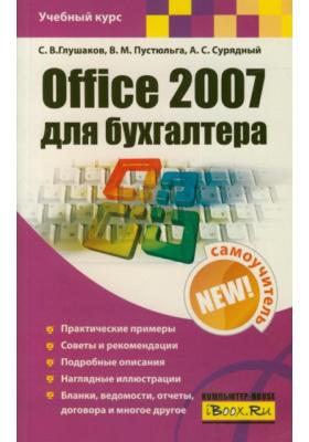 Office 2007 для бухгалтера : Самоучитель