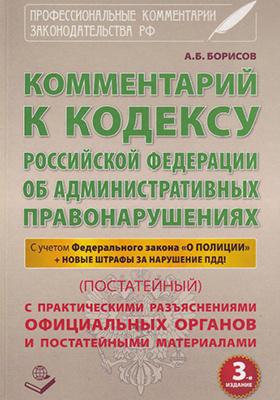 Комментарий к Кодексу Российской Федерации об Административных правонарушениях (постатейный) : с практическими разъяcнениями официальных органов и постатейными материалами