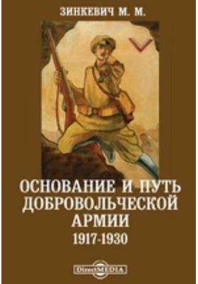 Основание и путь Добровольческой армии. 1917-1930