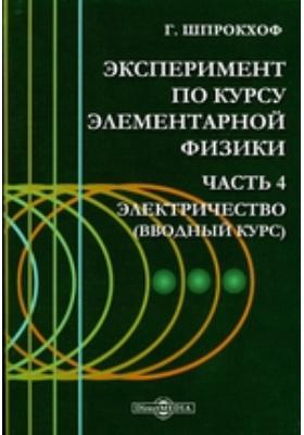 Эксперимент по курсу элементарной физики(вводный курс), Ч. 4. Электричество