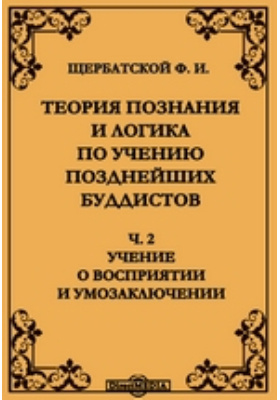 Теория познания и логика по учению позднейших буддистов, Ч. 2. Учение о восприятии и умозаключении