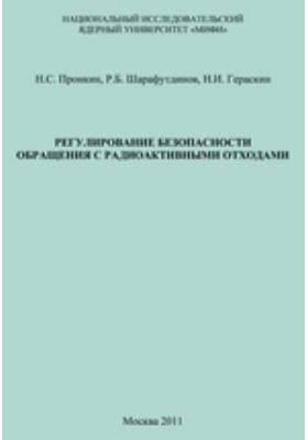 Регулирование безопасности обращения с радиоактивными отходами: учебное пособие