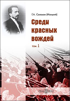 Среди красных вождей: документально-художественная литература. Т. 1