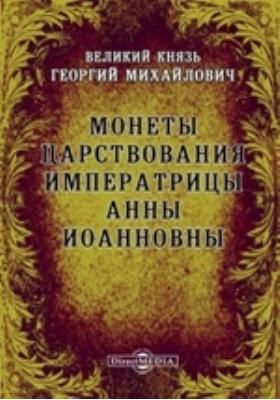 Монеты царствования императрицы Анны Иоанновны