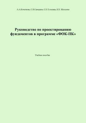 Руководство по проектированию фундаментов в программе «ФОК-ПК»: учебно...