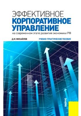 Эффективное корпоративное управление (на современном этапе развития экономики РФ) : Учебно-практическое пособие