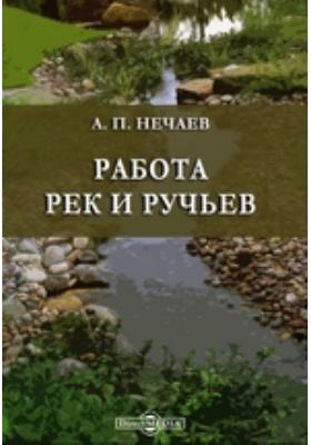 Работа рек и ручьев